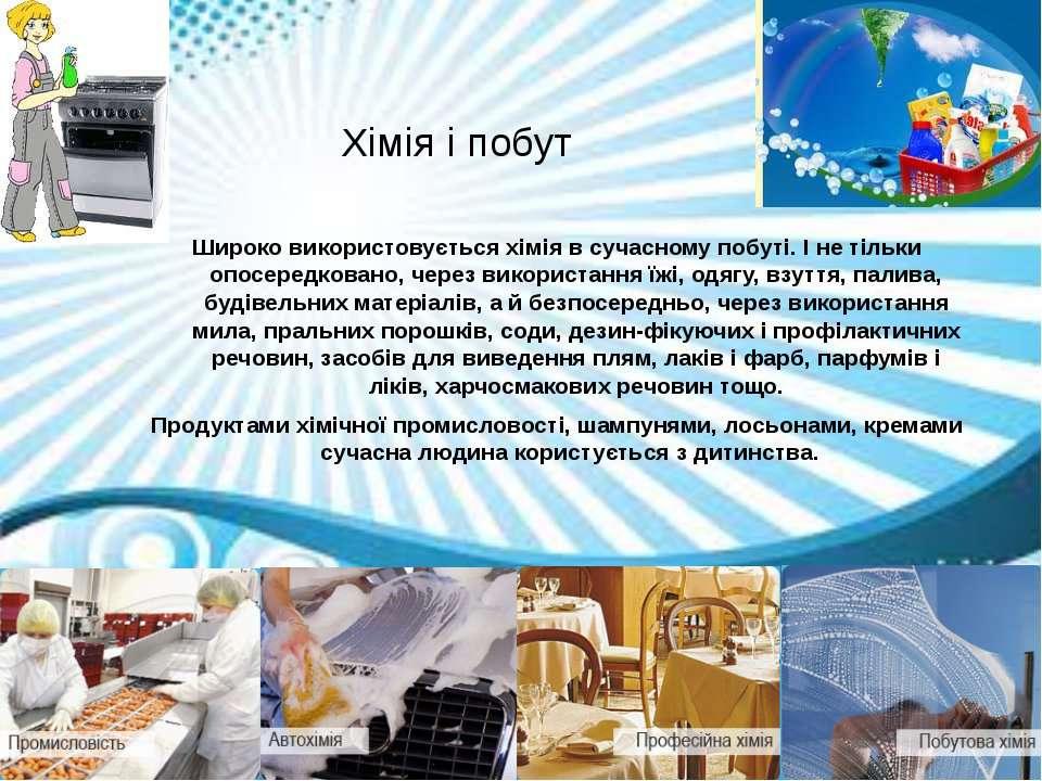 Хімія і побут Широко використовується хімія в сучасному побуті. І не тільки о...