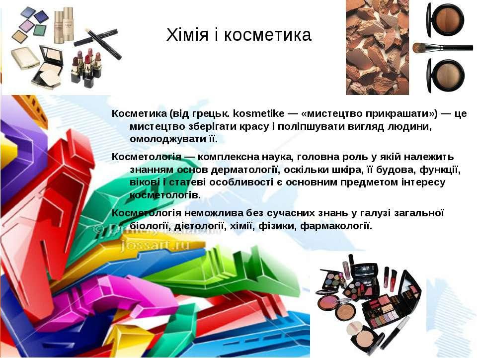 Хімія і косметика Косметика (від грецьк. kosmetike — «мистецтво прикрашати») ...