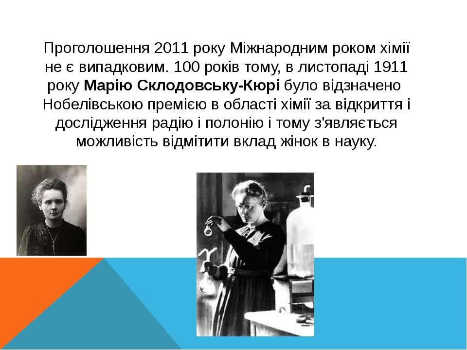 Проголошення 2011 року Міжнародним роком хімії не є випадковим. 100 років том...