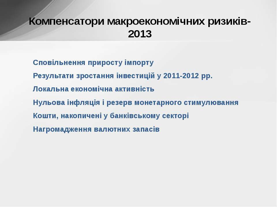 Сповільнення приросту імпорту Результати зростання інвестицій у 2011-2012 рр....