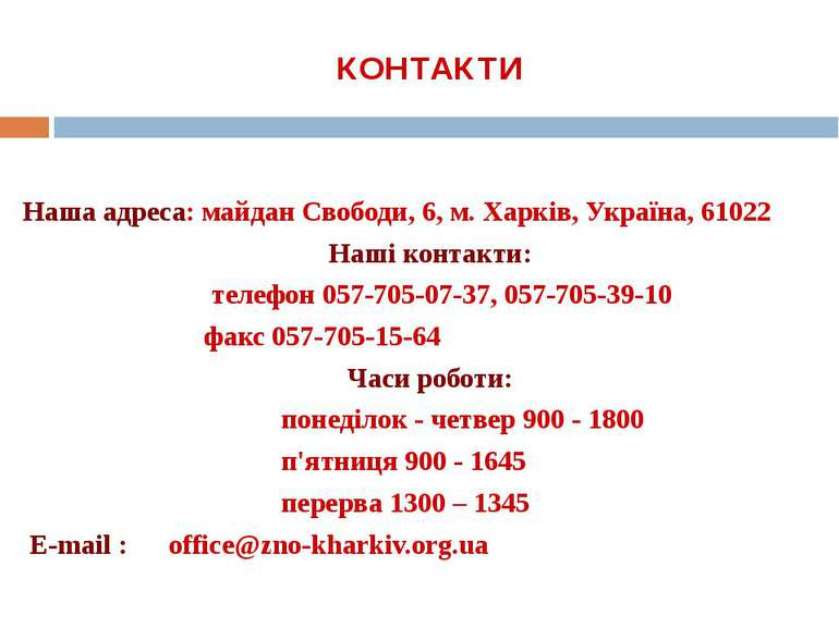 КОНТАКТИ Наша адреса: майдан Свободи, 6, м. Харків, Україна, 61022 Наші конта...