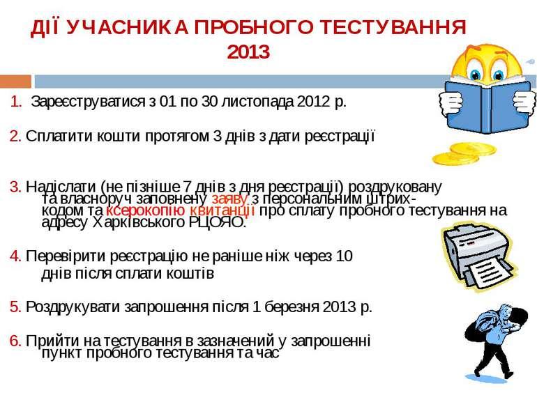 ДІЇ УЧАСНИКА ПРОБНОГО ТЕСТУВАННЯ 2013 1. Зареєструватися з 01 по 30 листопада...