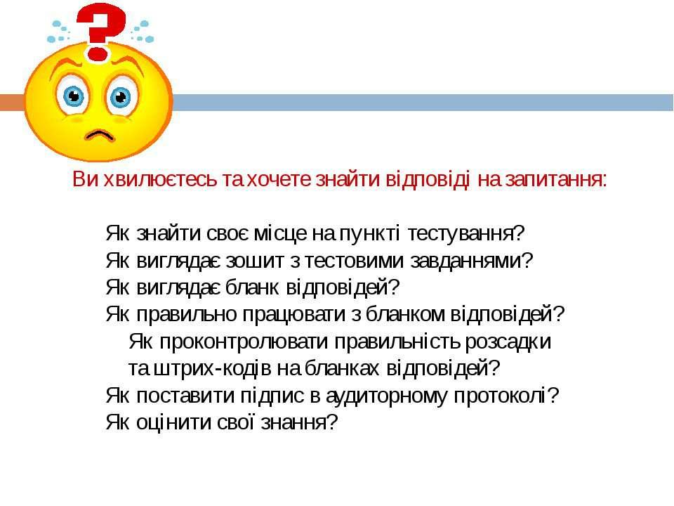Ви хвилюєтесь та хочете знайти відповіді на запитання: Як знайти своє місце н...