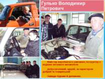 Гулько Володимир Петрович Майстер виробничого навчання, інструктор з водіння ...