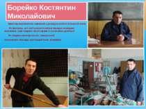 Борейко Костянтин Миколайович Майстер виробничого навчання з досвідом роботи ...