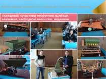 Кабінет будови тракторів та с/г машин для теоретичного навчання Оснащений суч...