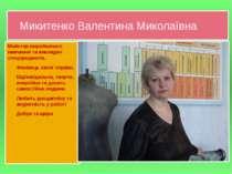 Микитенко Валентина Миколаївна Майстер виробничого навчання та викладач спецп...