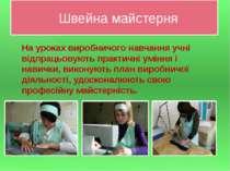 Швейна майстерня На уроках виробничого навчання учні відпрацьовують практичні...