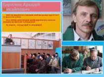 Майстер виробничого навчання, який має досвід педагогічної та практичної робо...