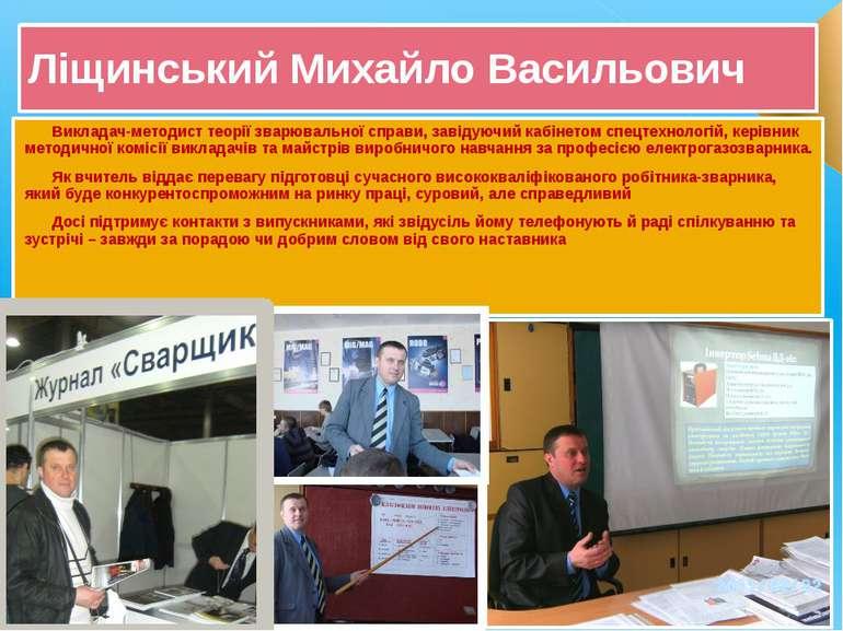 Ліщинський Михайло Васильович Викладач-методист теорії зварювальної справи, з...