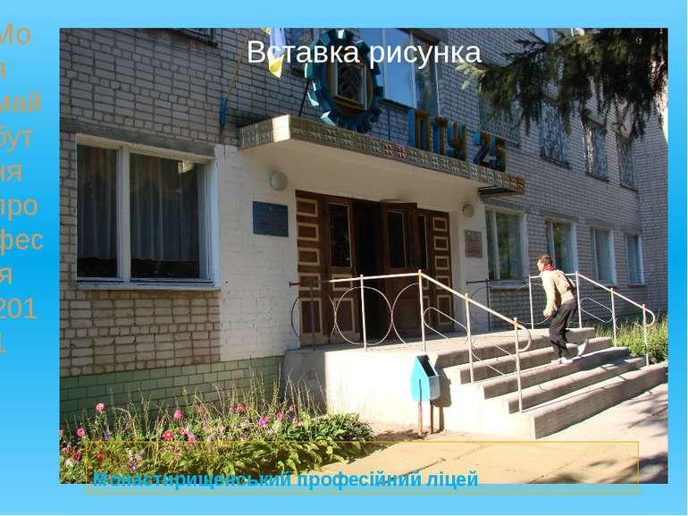 Моя майбутня професія 2011 Монастирищенський професійний ліцей