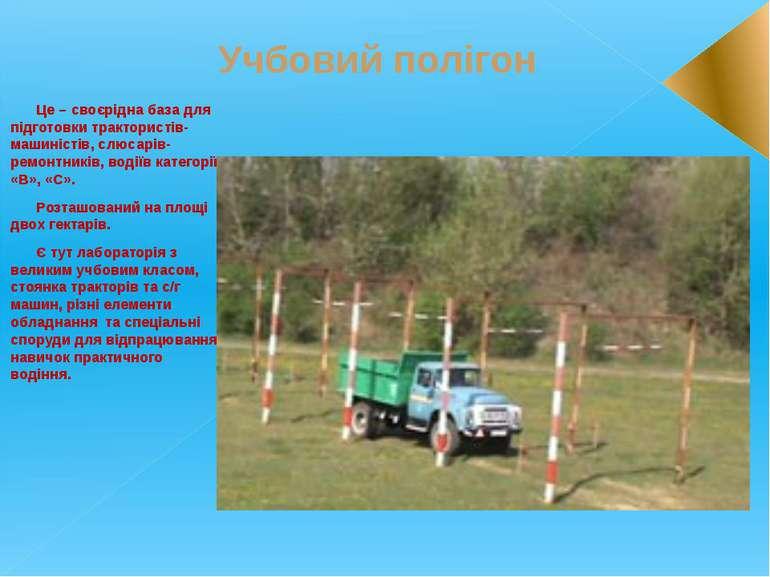 Учбовий полігон Це – своєрідна база для підготовки трактористів-машиністів, с...
