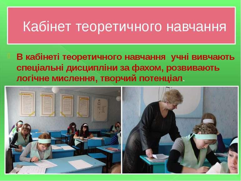Кабінет теоретичного навчання В кабінеті теоретичного навчання учні вивчають ...