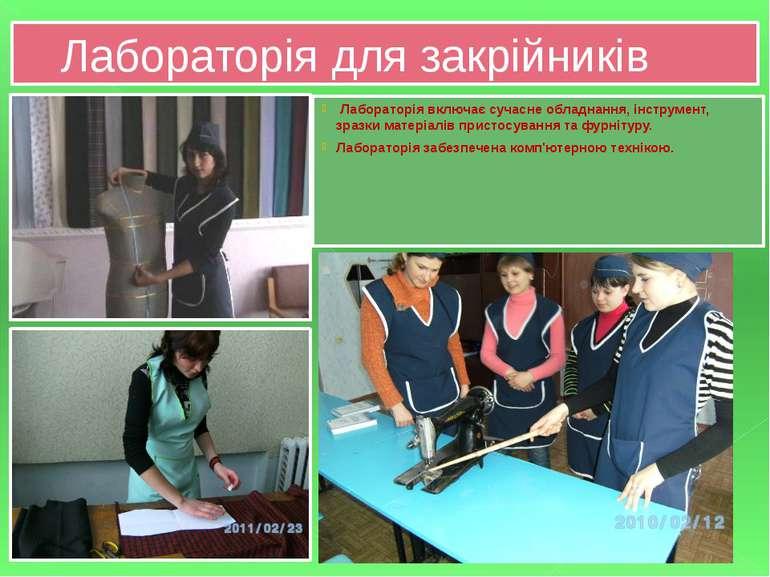 Лабораторія для закрійників Лабораторія включає сучасне обладнання, інструмен...