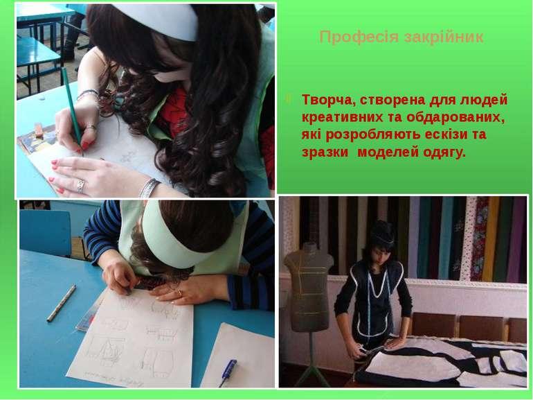 Професія закрійник Творча, створена для людей креативних та обдарованих, які ...