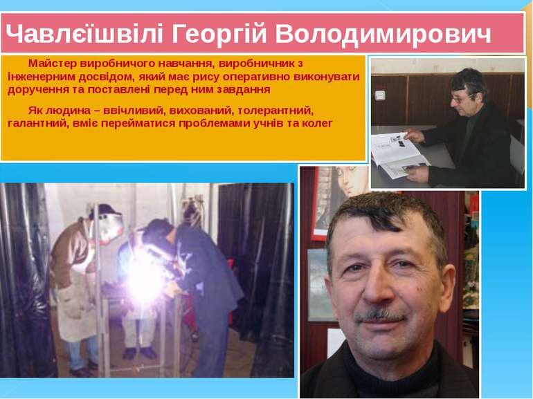 Чавлєїшвілі Георгій Володимирович Майстер виробничого навчання, виробничник з...
