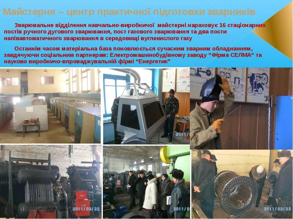 Зварювальне відділення навчально-виробничої майстерні нараховує 16 стаціонарн...