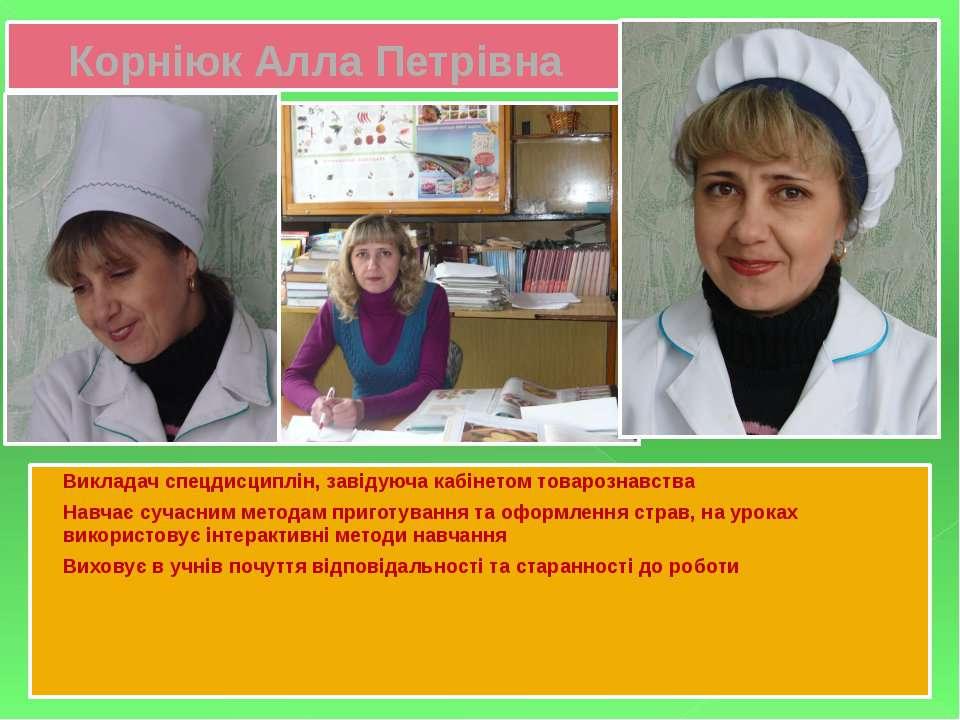 Корніюк Алла Петрівна Викладач спецдисциплін, завідуюча кабінетом товарознавс...