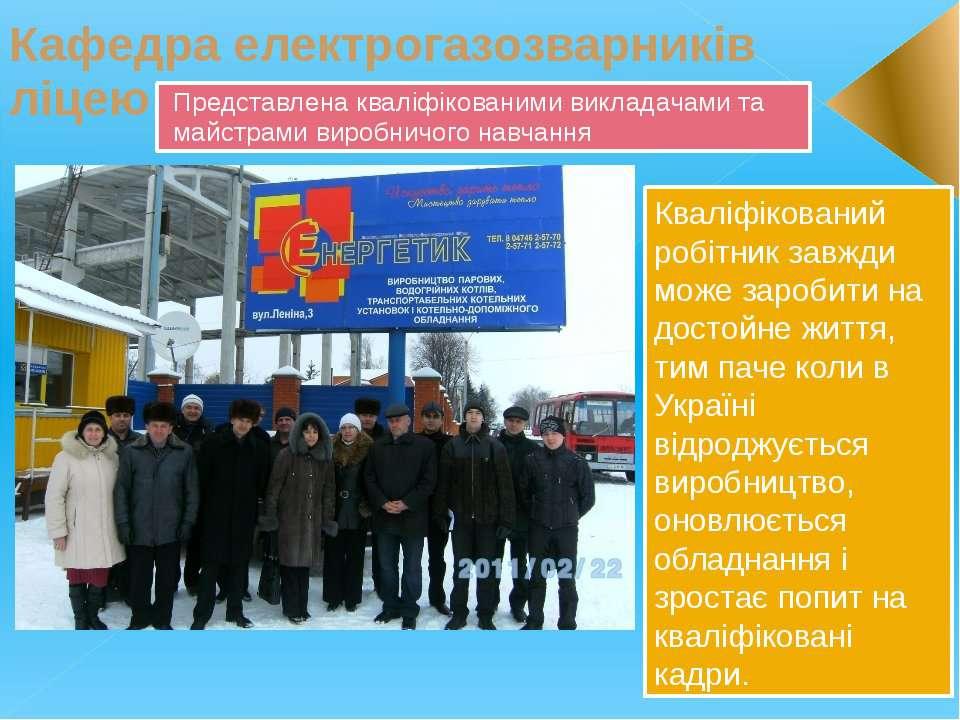 Кафедра електрогазозварників ліцею Представлена кваліфікованими викладачами т...