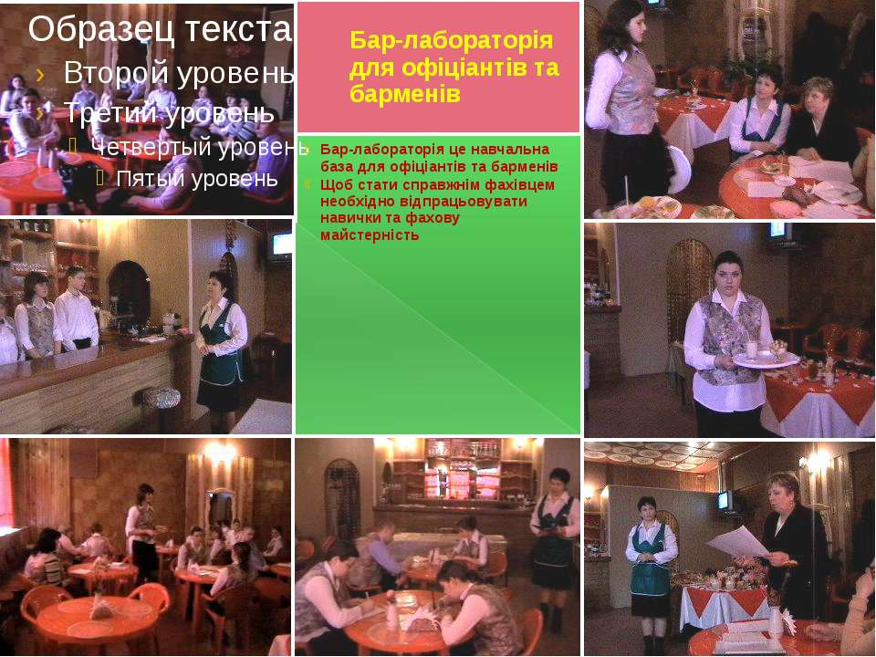 Бар-лабораторія для офіціантів та барменів Бар-лабораторія це навчальна база ...