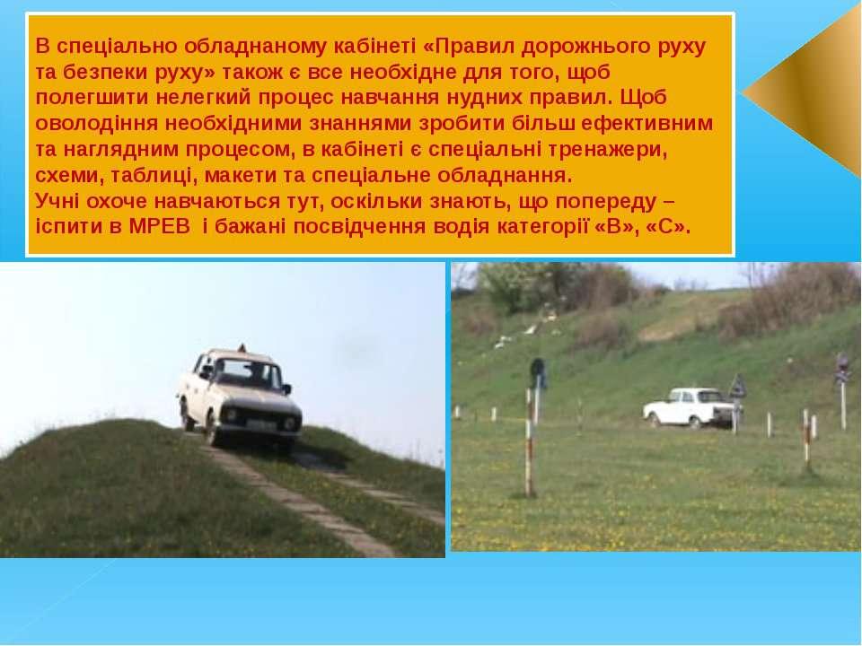 В спеціально обладнаному кабінеті «Правил дорожнього руху та безпеки руху» та...