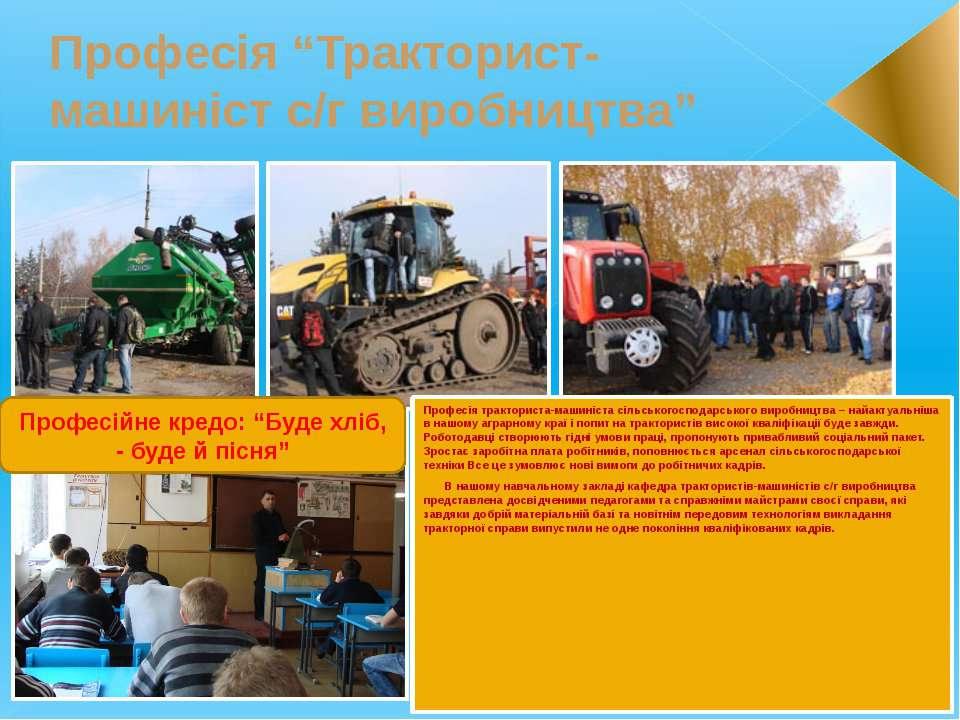 "Професія ""Тракторист-машиніст с/г виробництва"" Професія тракториста-машиніста..."