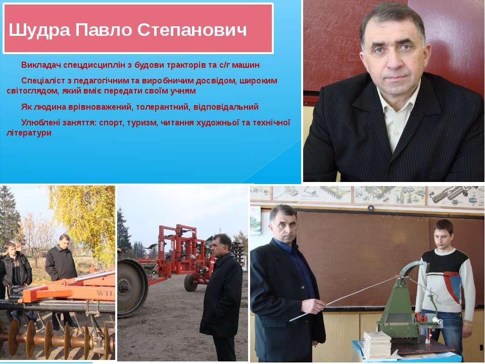 Шудра Павло Степанович Викладач спецдисциплін з будови тракторів та с/г машин...