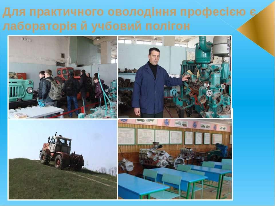 Для практичного оволодіння професією є лабораторія й учбовий полігон