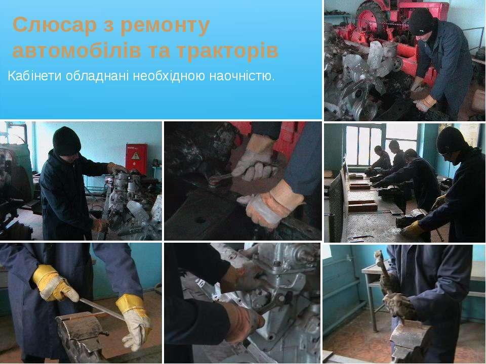 Слюсар з ремонту автомобілів та тракторів Кабінети обладнані необхідною наочн...