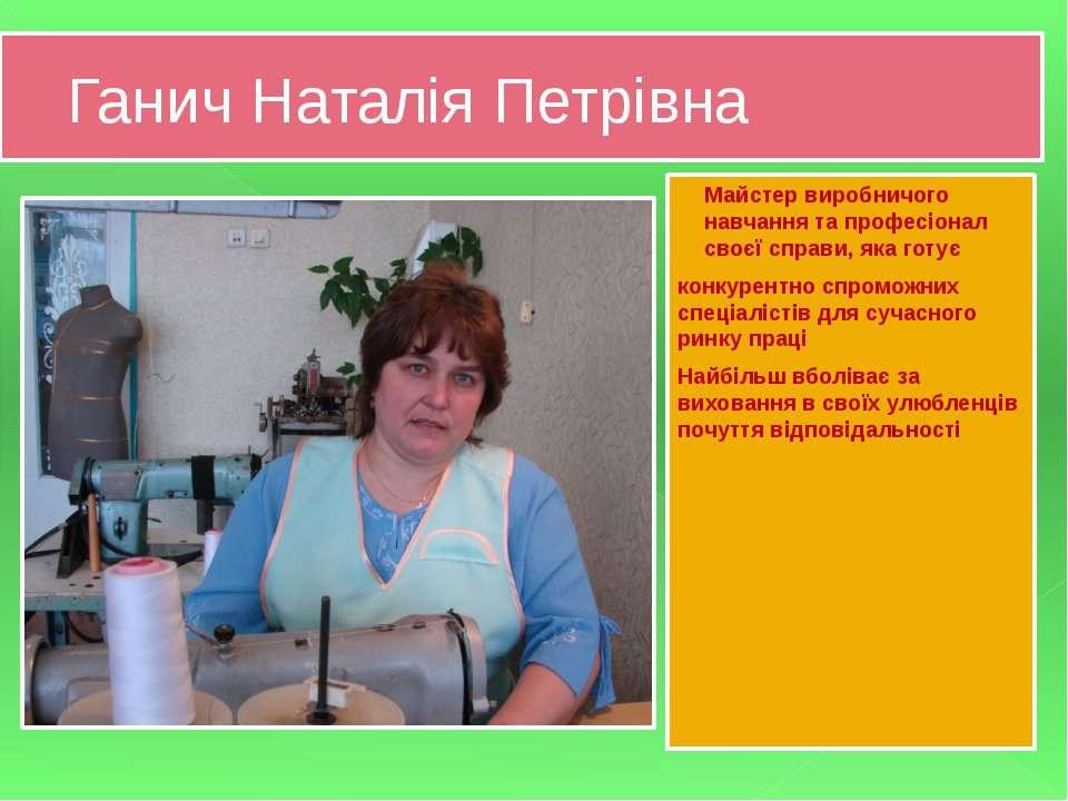 Ганич Наталія Петрівна Майстер виробничого навчання та професіонал своєї спра...