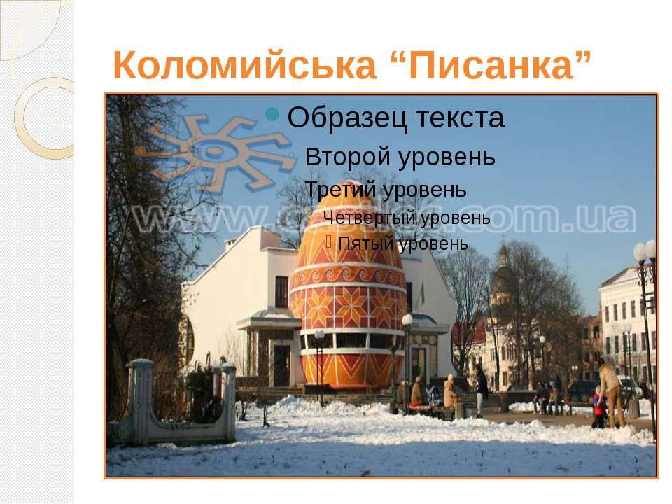 """Коломийська """"Писанка"""""""