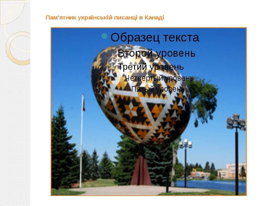 Пам'ятник українській писанці в Канаді