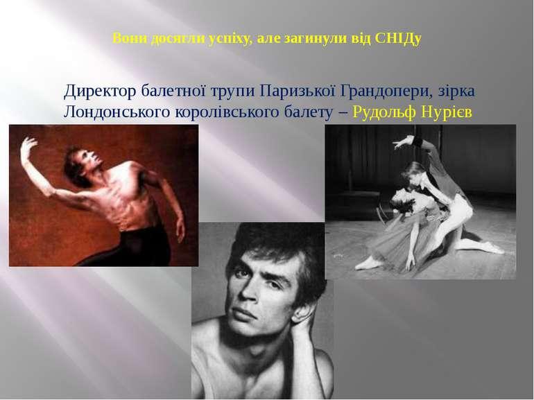 Вони досягли успіху, але загинули від СНІДу Директор балетної трупи Паризької...