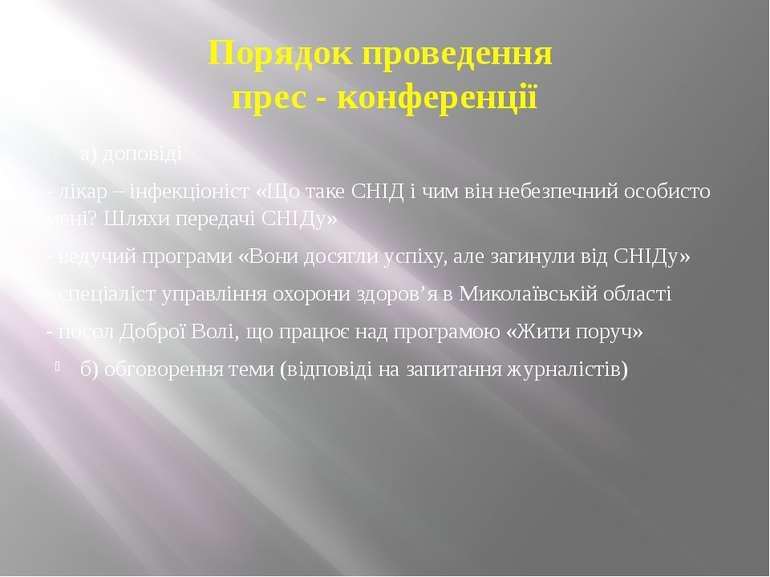 Порядок проведення прес - конференції а) доповіді - лікар – інфекціоніст «Що ...