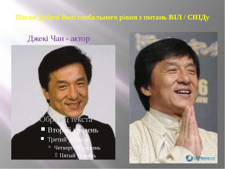 Посли Доброї Волі глобального рівня з питань ВІЛ / СНІДу Джекі Чан - актор