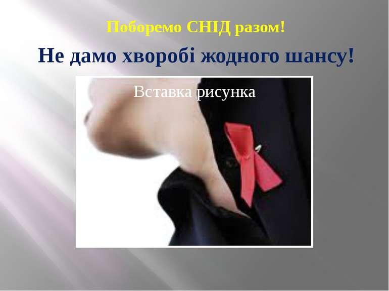 Поборемо СНІД разом! Не дамо хворобі жодного шансу!