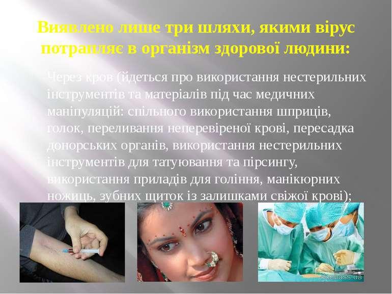 Виявлено лише три шляхи, якими вірус потрапляє в організм здорової людини: Че...