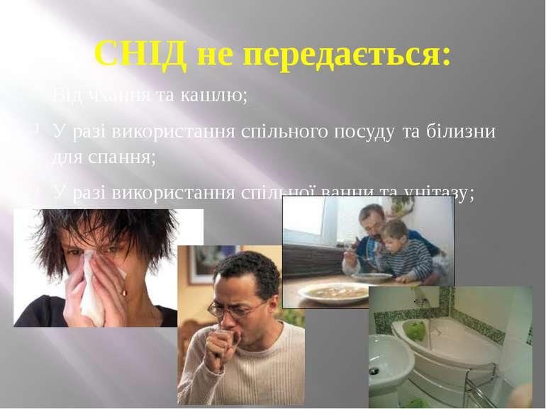 СНІД не передається: Від чхання та кашлю; У разі використання спільного посуд...