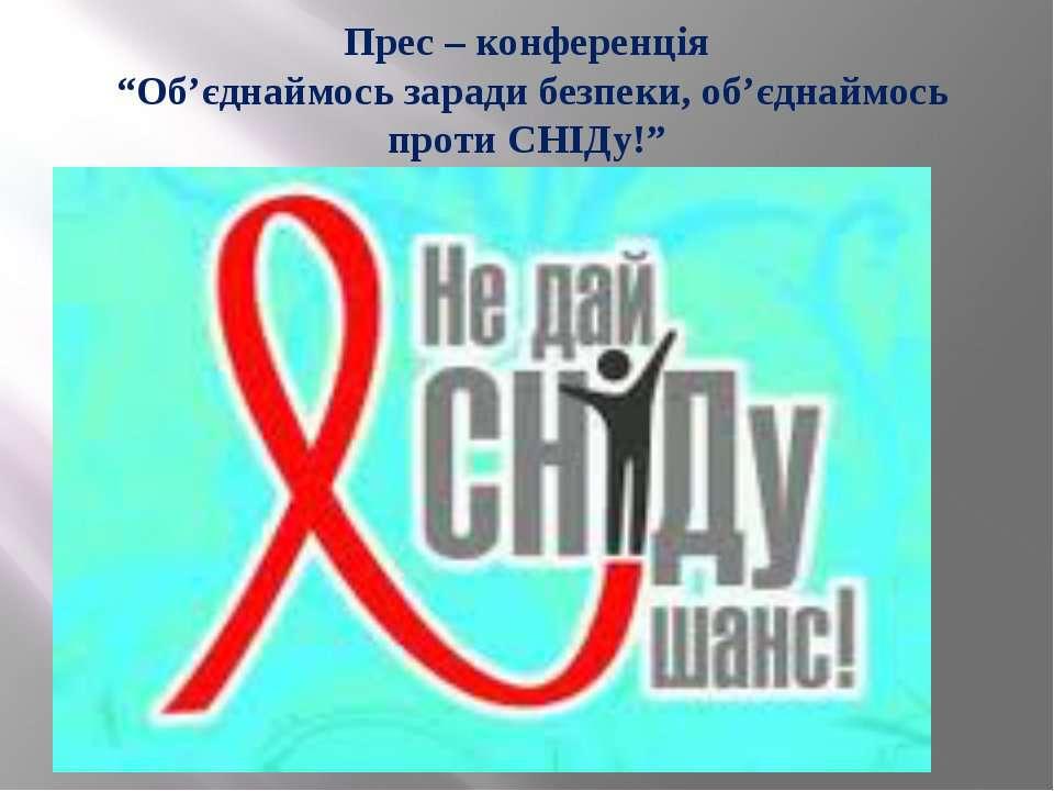 """Прес – конференція """"Об'єднаймось заради безпеки, об'єднаймось проти СНІДу!"""""""