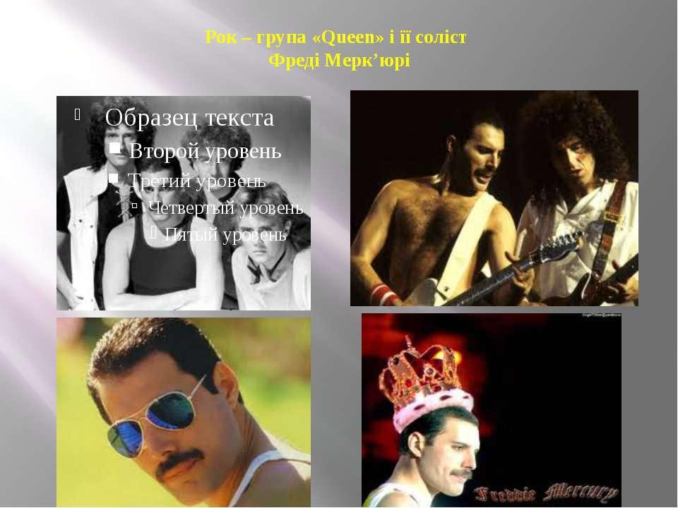 Рок – група «Queen» і її соліст Фреді Мерк'юрі