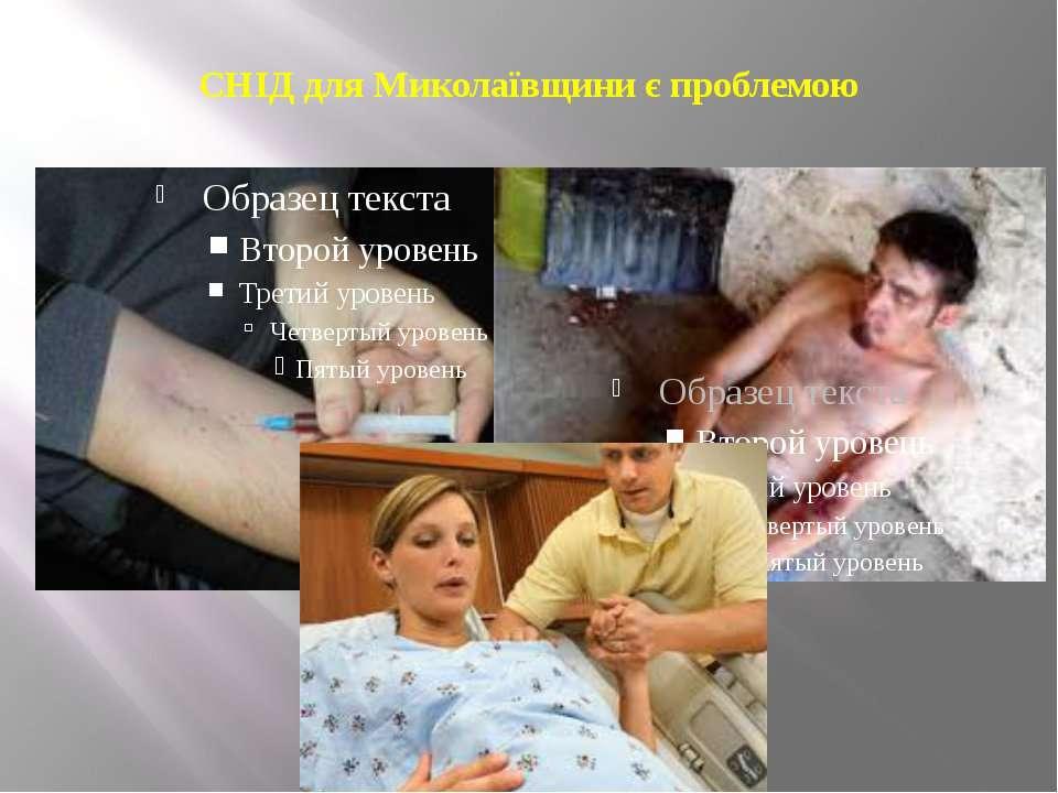 СНІД для Миколаївщини є проблемою