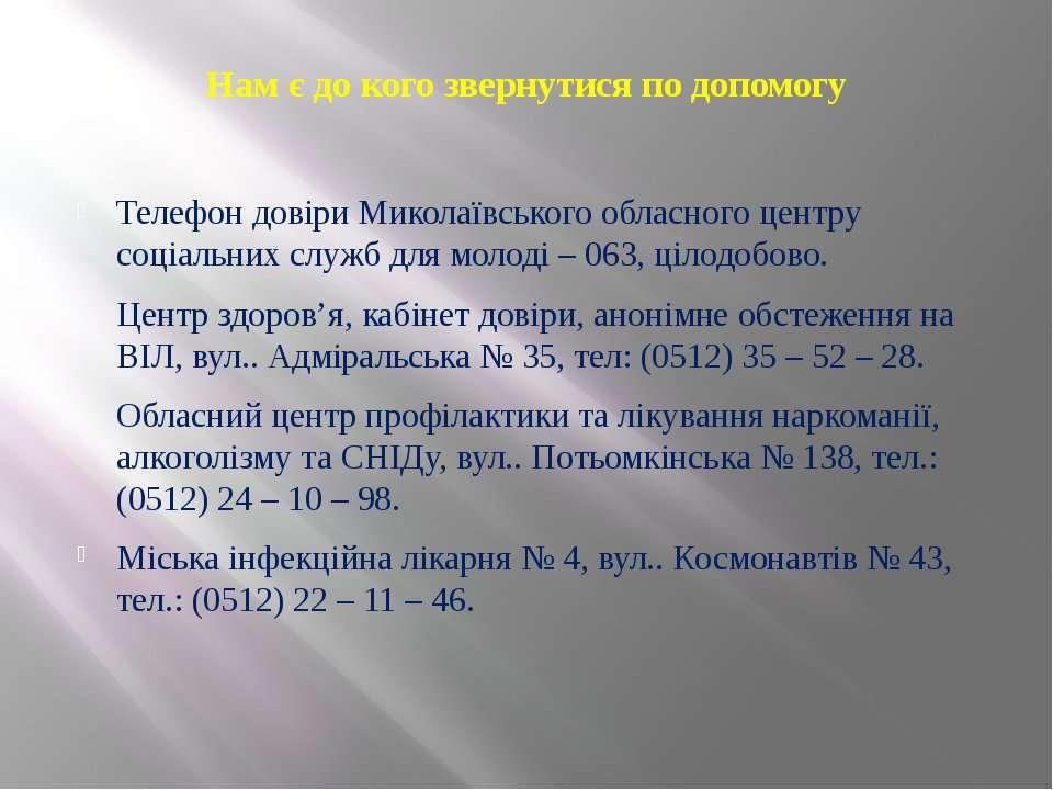 Нам є до кого звернутися по допомогу Телефон довіри Миколаївського обласного ...