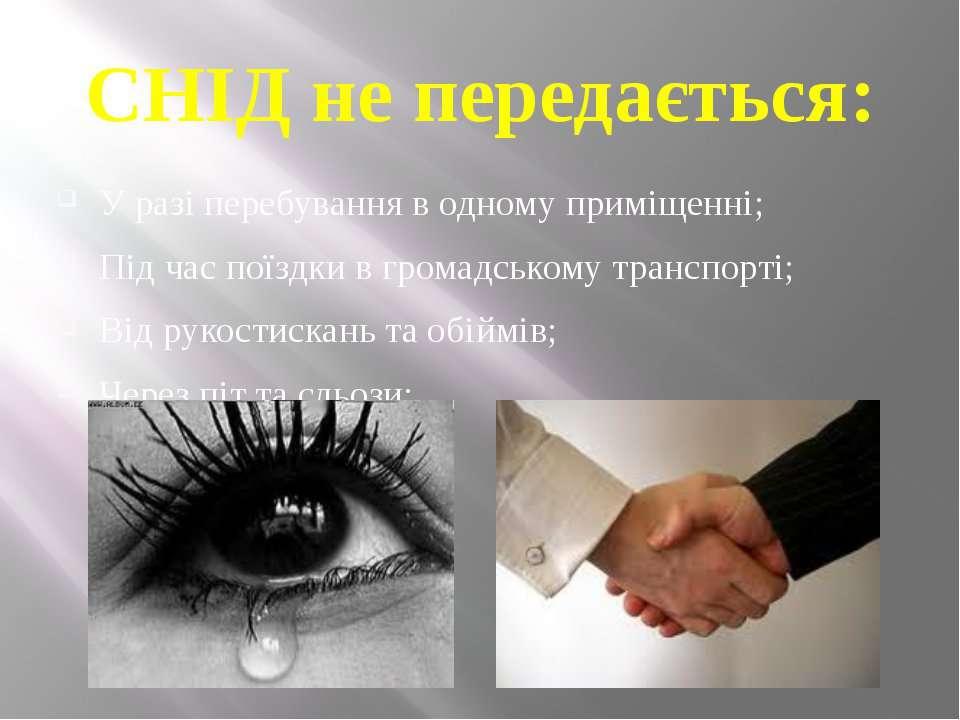 СНІД не передається: У разі перебування в одному приміщенні; Під час поїздки ...