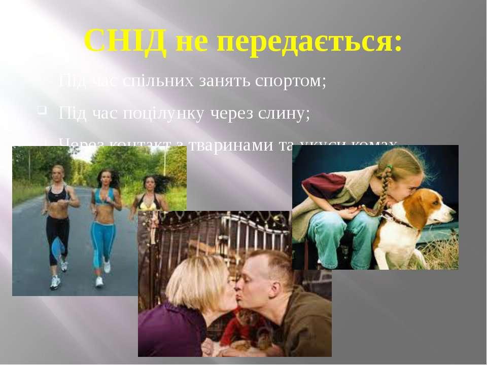 СНІД не передається: Під час спільних занять спортом; Під час поцілунку через...