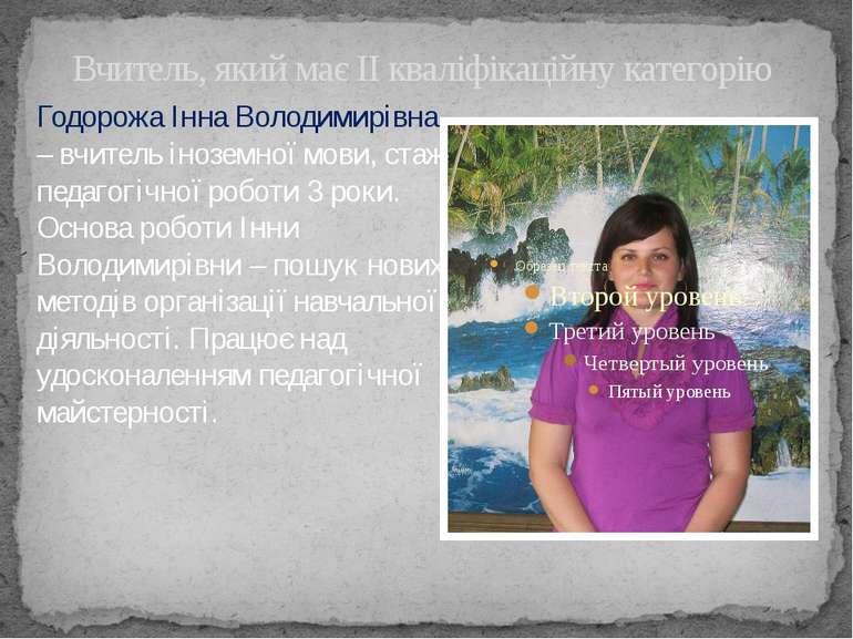Вчитель, який має ІІ кваліфікаційну категорію Годорожа Інна Володимирівна – в...