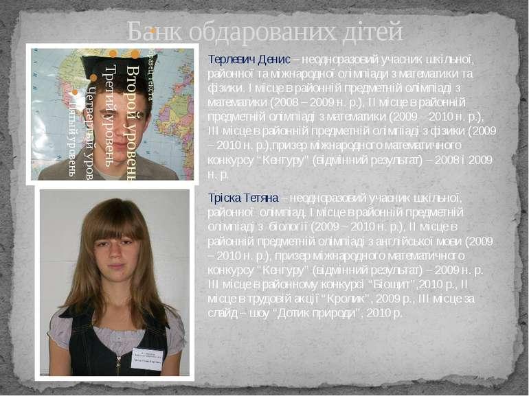 Банк обдарованих дітей Терлевич Денис – неодноразовий учасник шкільної, район...