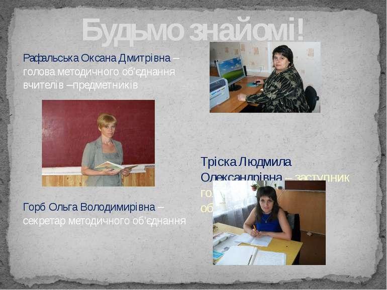 Будьмо знайомі! Рафальська Оксана Дмитрівна – голова методичного об'єднання в...
