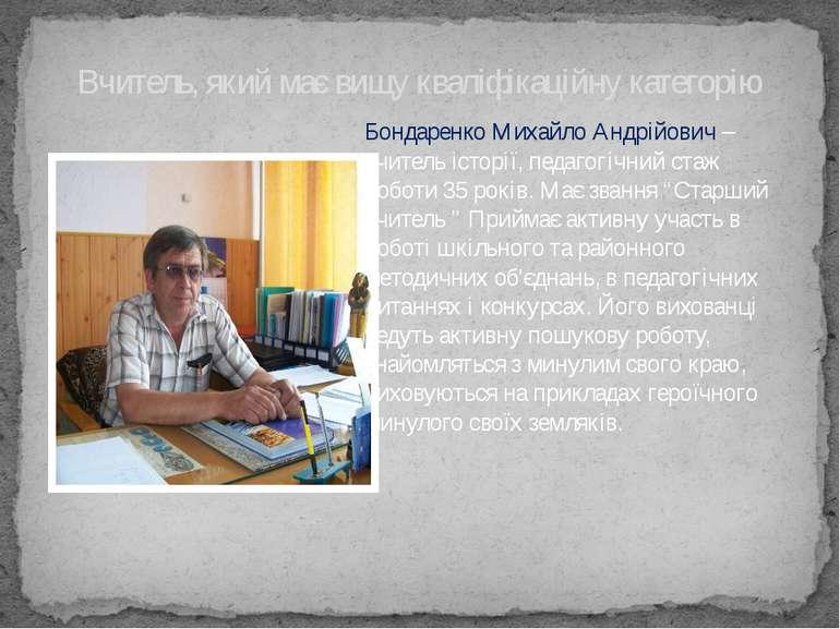 Бондаренко Михайло Андрійович – вчитель історії, педагогічний стаж роботи 35 ...