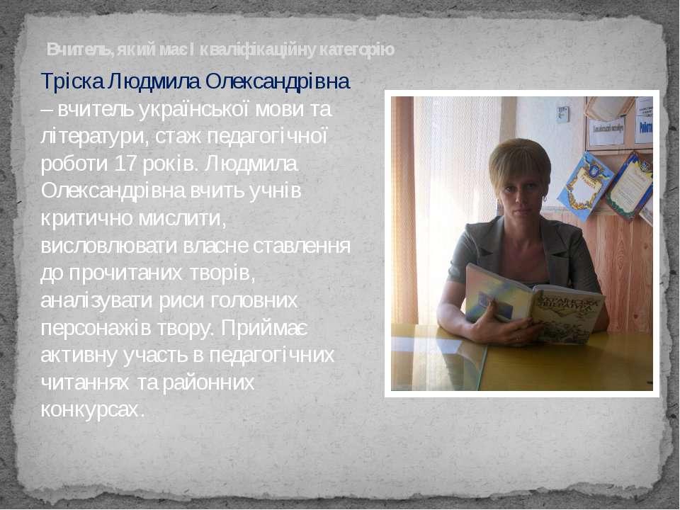 Тріска Людмила Олександрівна – вчитель української мови та літератури, стаж п...