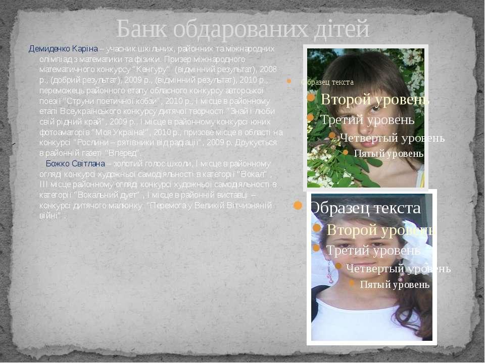 Банк обдарованих дітей Демиденко Каріна – учасник шкільних, районних та міжна...
